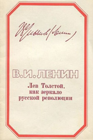 """Vladimir Lenin, """"Lev Tolstoj, come specchio della Rivoluzione russa"""". Edizione sovietica (Collezione di Roberto Coaloa)"""