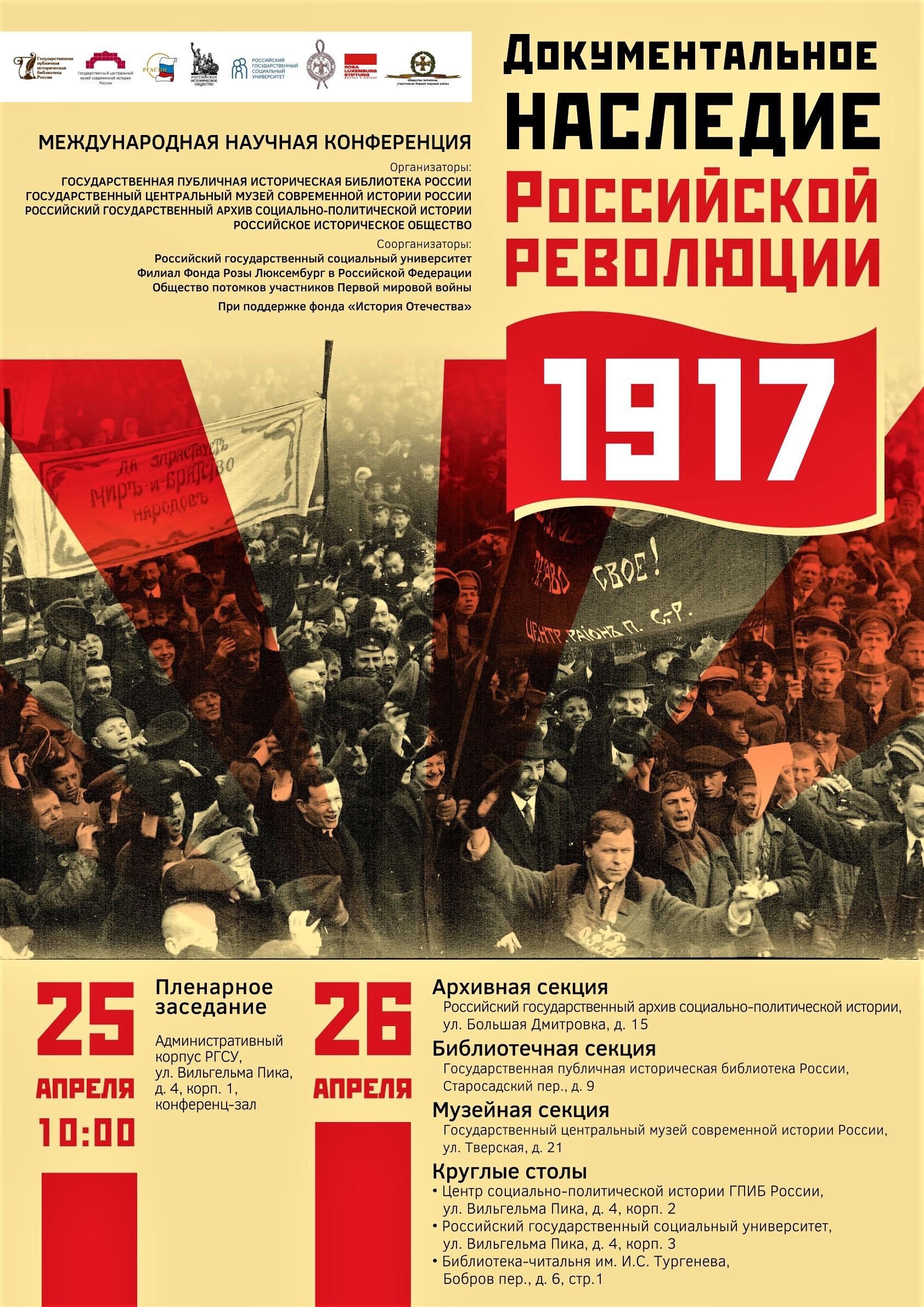 Il convegno internazionale sul centenario della Rivoluzione russa, «Documentary Heritage of the Russian Revolution». Mosca, 25-27 aprile 2017.