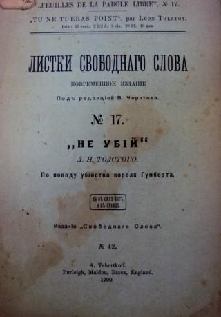 "Lev Tolstoj, ""Non uccidere"" (Ne ubyj). Stampato in Inghilterra dal segretario di Tolstoj, Vladimir Čertkov. 1900 (Milano. Fondazione Feltrinelli)."